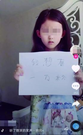 9岁女孩沉迷抖音引担忧