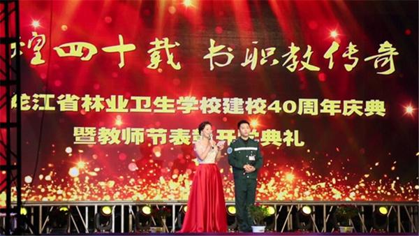 黑龙江省林业卫生学校建校四十周年庆典暨教师节表彰开学典礼隆重举行