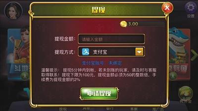 涉赌棋牌App后台可控制玩家输赢 开发者称玩