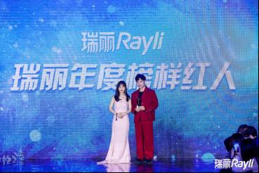 """""""瑞星""""年度盛典暨风生雪起万龙秀完美落幕,Ray-X女孩正式成团!"""