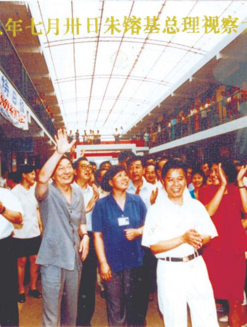 贸城接待了前总理朱镕基