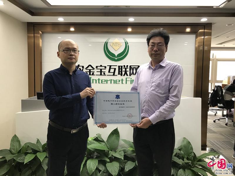 农金宝获评中国电子商务协会AAA级信用企业