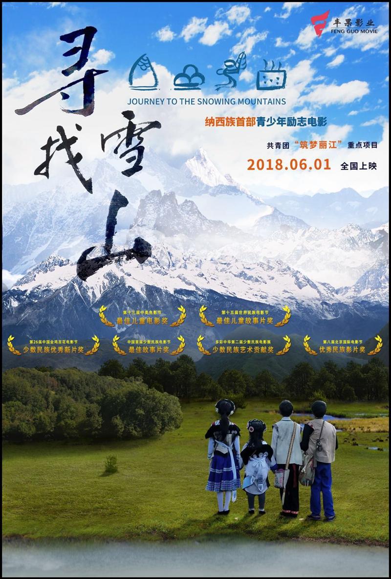 纳西族首部青少年励志电影《寻找雪山》首映礼在昆举行