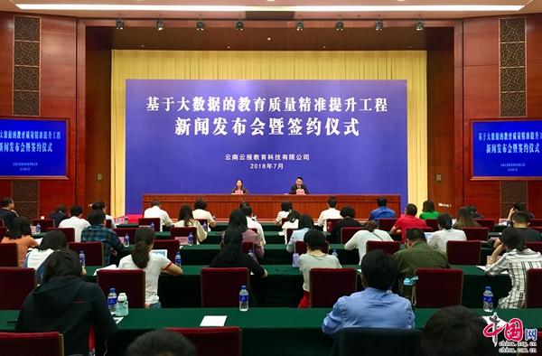 """云南:""""大数据+智能教育""""精准提升教育教学质量"""