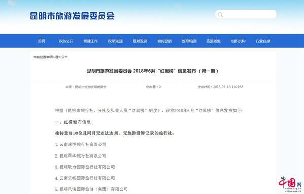 """昆明公布第一期旅游行业""""红黑榜"""""""