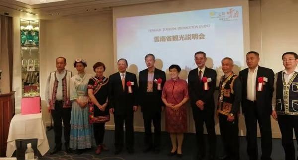 云南旅游推介活动在日本东京成功举办