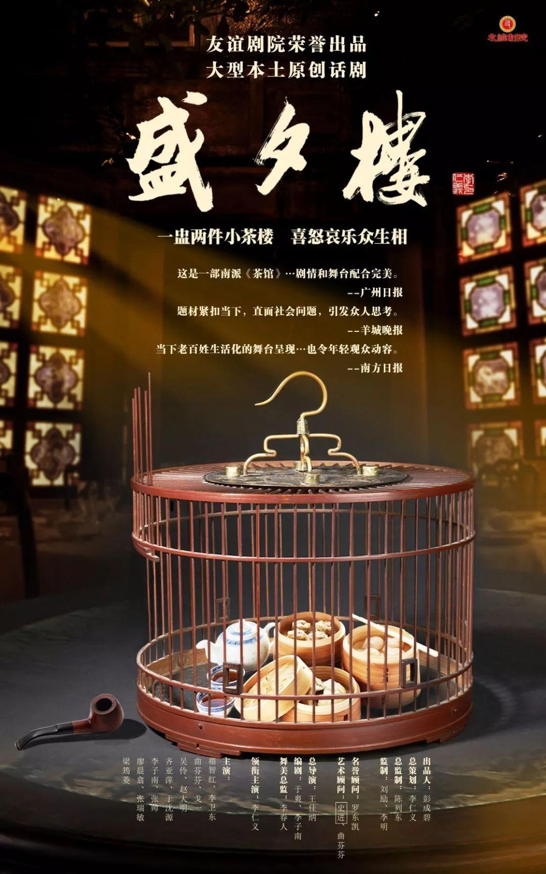 大型现实题材话剧《广州站》即将首演