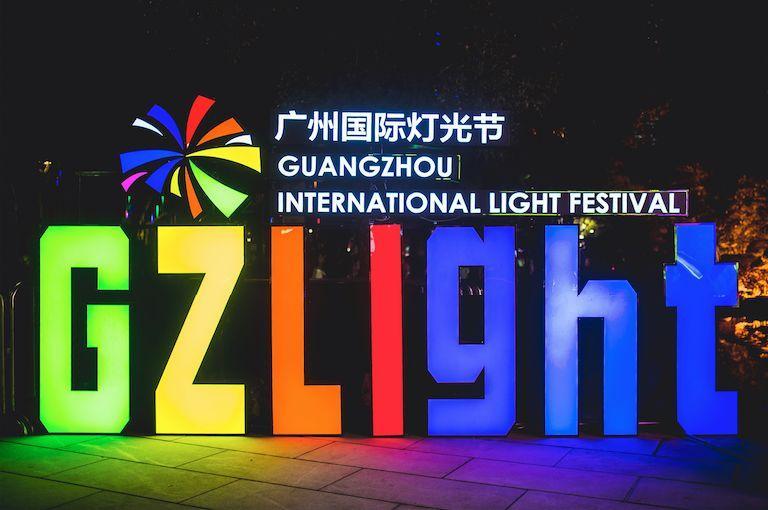 广州国际灯光节又来啦,惊艳美景免费看