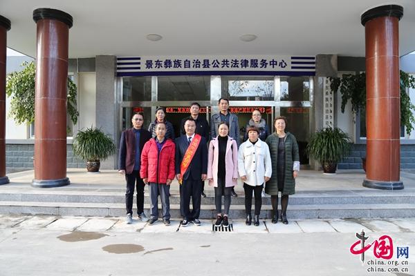 """景东县文井司法所荣获 """"全国先进司法所""""荣誉称号"""