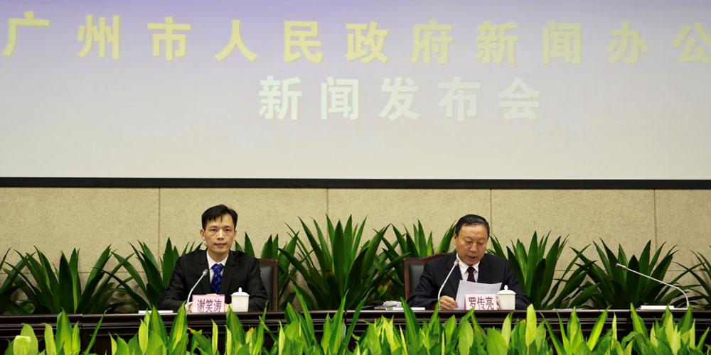 新金沙网络游戏:广州市人民政府新闻办公室新闻发布会第13场