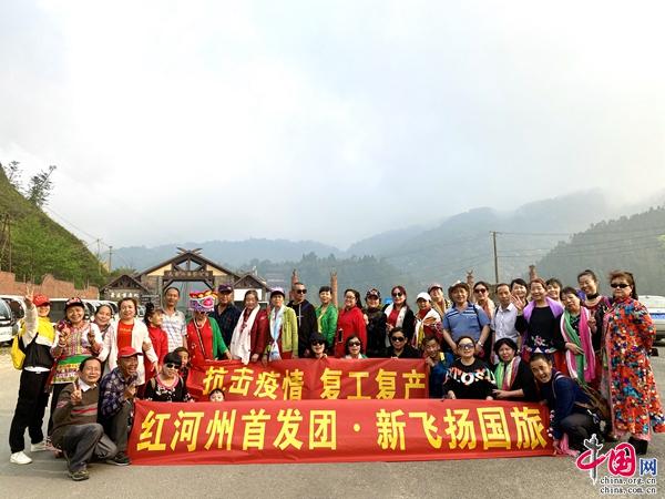 红河州旅行社复业 首发两团 71人