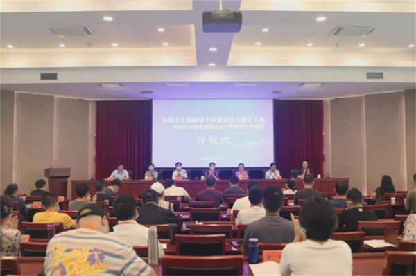 2020年云南省县级以上文化馆馆长培训班在京开班