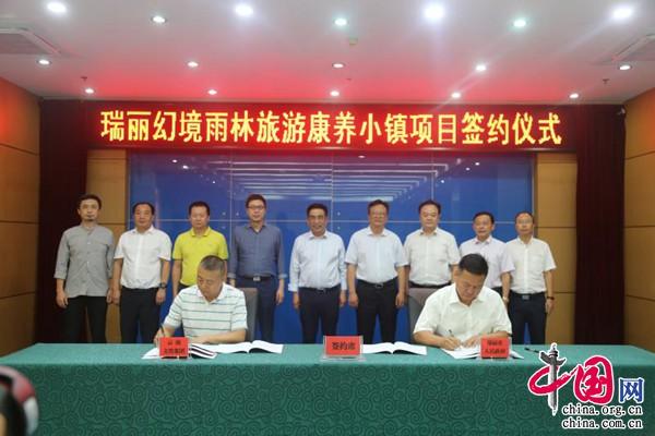 投资106亿元 云南瑞丽将打造旅游
