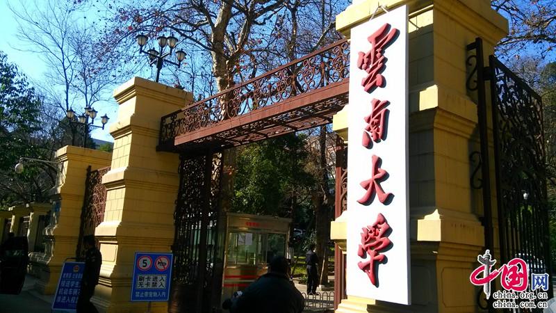 """""""旅游+""""深度融合 昆明五华区"""