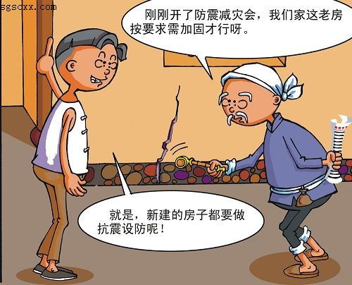 地震卡通宣传图片