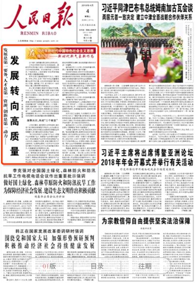 二手车电商首登《人民日报》头版头条,优信引领行业高质量发展