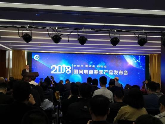 国网电商公司举办2018年春季产品发布会