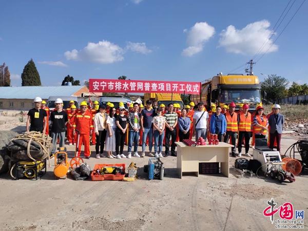 """云南安宁市启动排水管网""""健康体"""