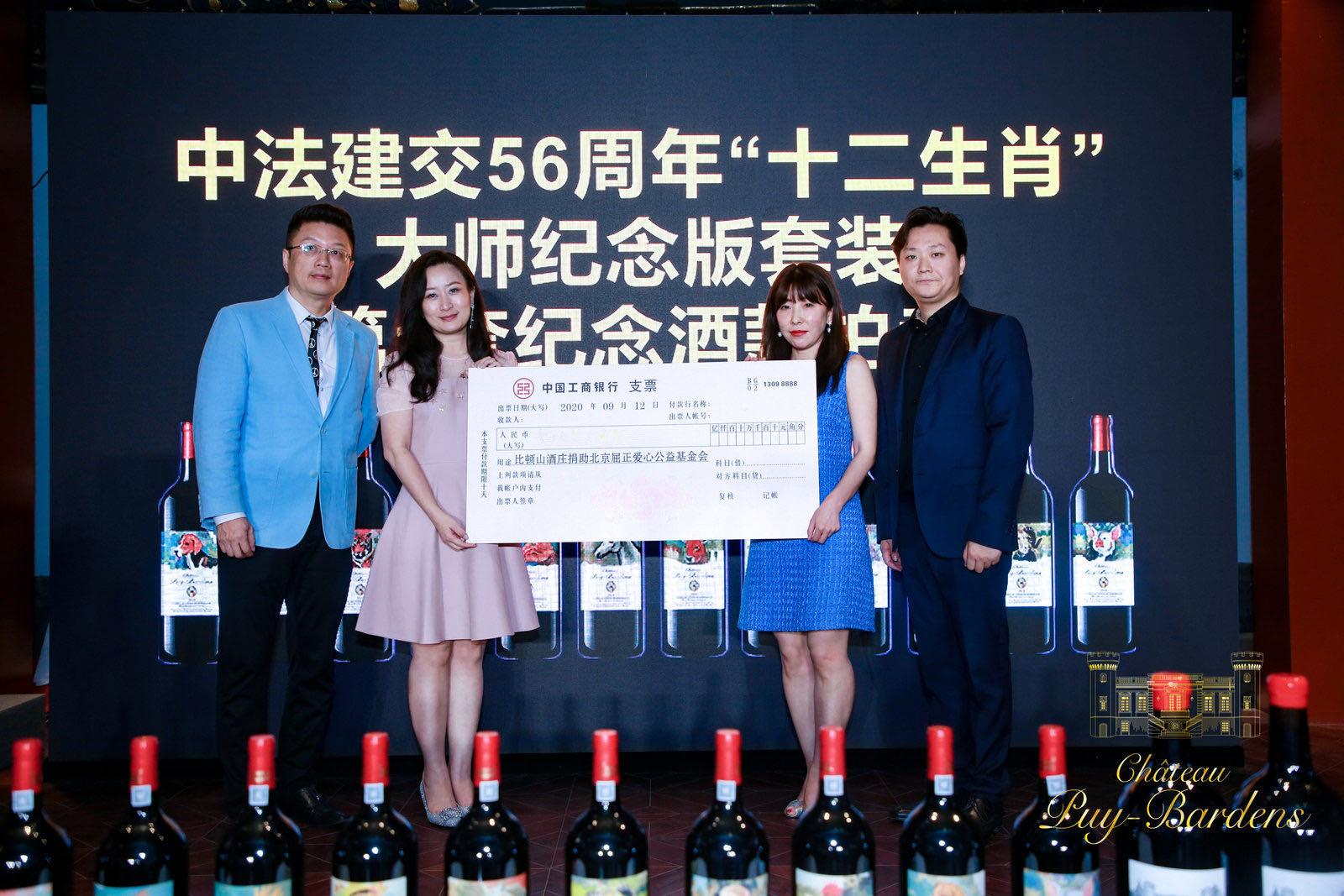 """法国魂•中国韵""""十二生肖""""大师纪念版套装第1套纪念酒款慈善拍卖会在京举办"""