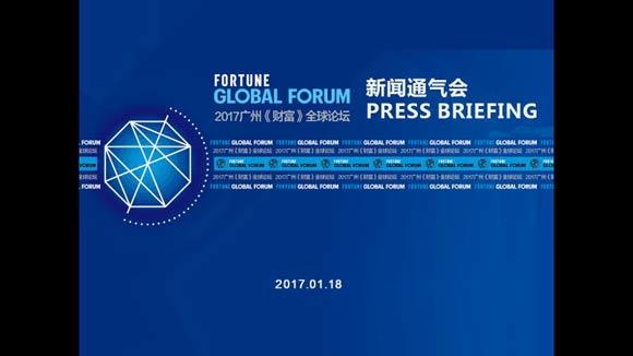 2017《财富》全球论坛定于12月在广州举办图片