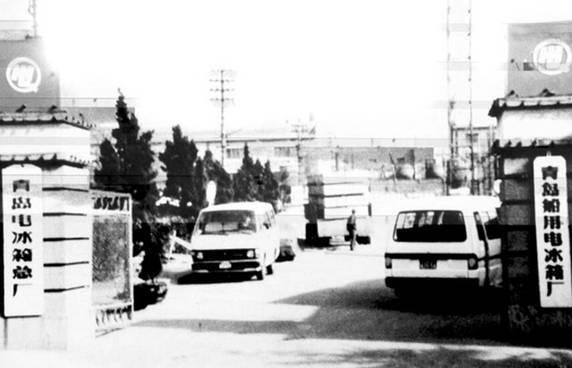 1984年12月26日,张瑞敏来到青岛电冰箱总厂担任厂长.