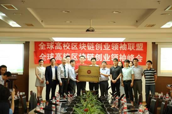 全球高校区块链创业领袖联盟在京正式启动