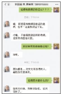 全日制读经班仍在京隐蔽办学 授课教师无资质