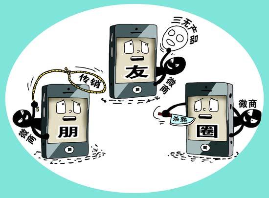 微信卖面膜影响人际 过半受访者不买 微商 化妆品