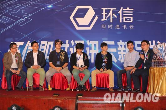 环信即时实时云上线视频音视频解决方案刘嘉伟通讯图片