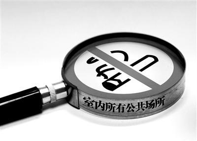 北京最严控烟令将实施 监督员规劝不成可报警