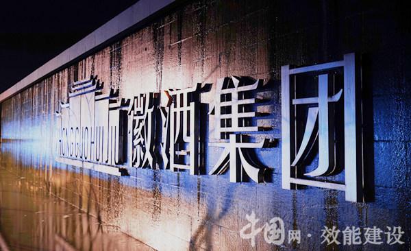 双轮古窖 酿造中国徽酒