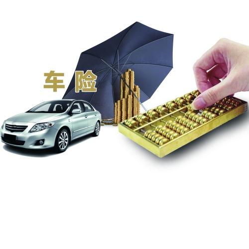 车险费率改革主要内容