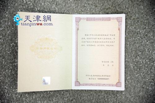 原来的《天津市房地产权证》《天津市房屋登记证明》《集体土地使用证