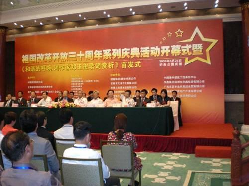 祖国改革开放三十周年系列庆典活动拉开序幕