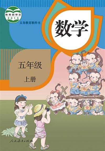 北京中小学换新教材 小学英语单词缩水