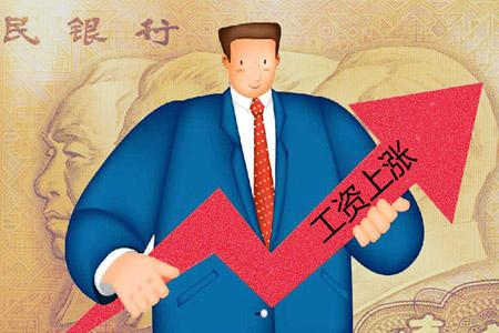 北京最低工资今起上调至1720元