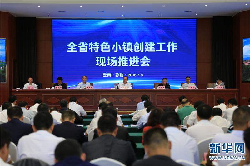 云南省105个特色小镇创建工作有序推进 取得明显成效