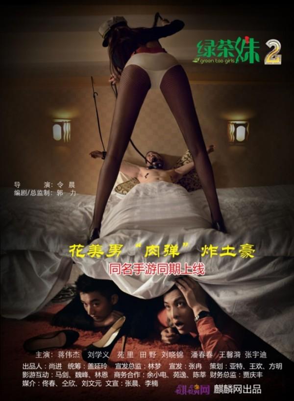 网络电影《绿茶妹2》今日首映 奢华尽显大片风