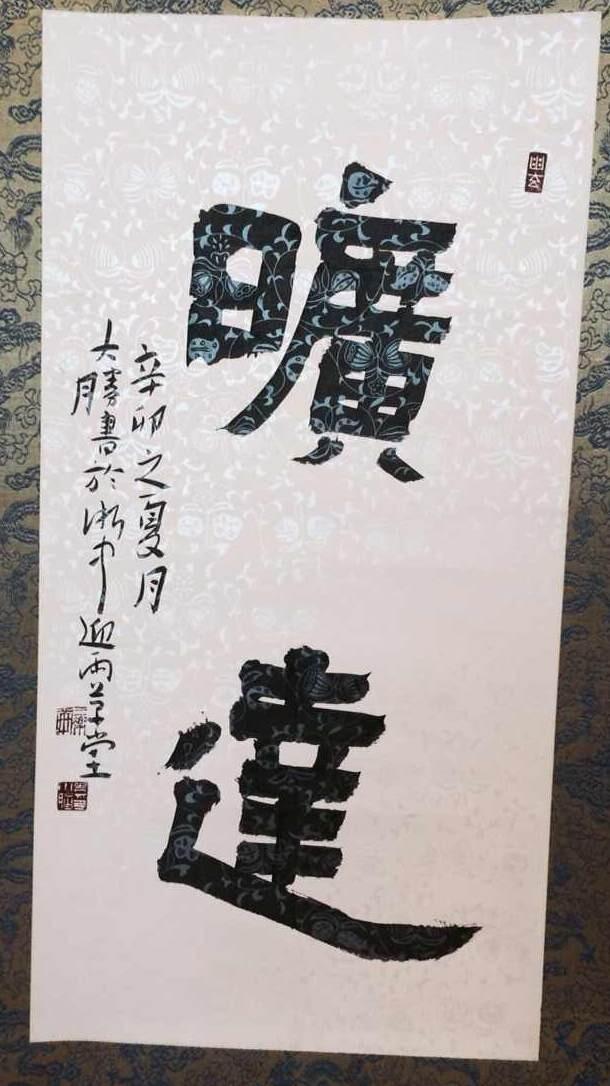 """楹联展(中国书协)2013   首届""""大爱妈祖""""全国书法展(中国书"""