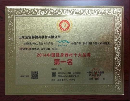2014中国健身器材十大品牌评选结束,迈宝赫