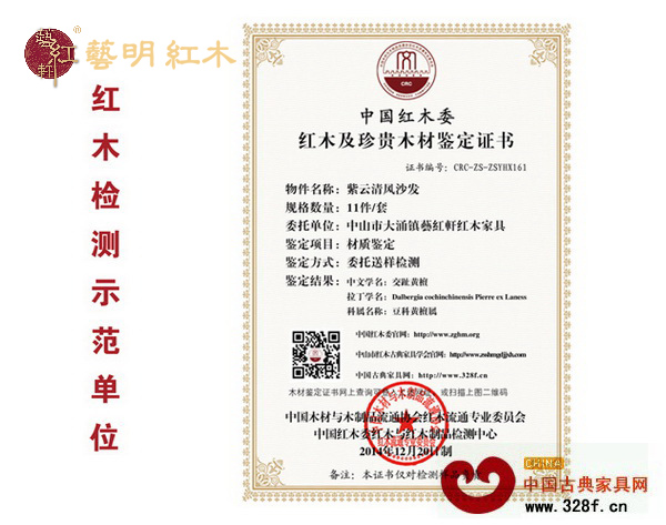 艺红轩沙发:要买就买有红木v沙发证书的红木家具不锈钢原材价格家具图片