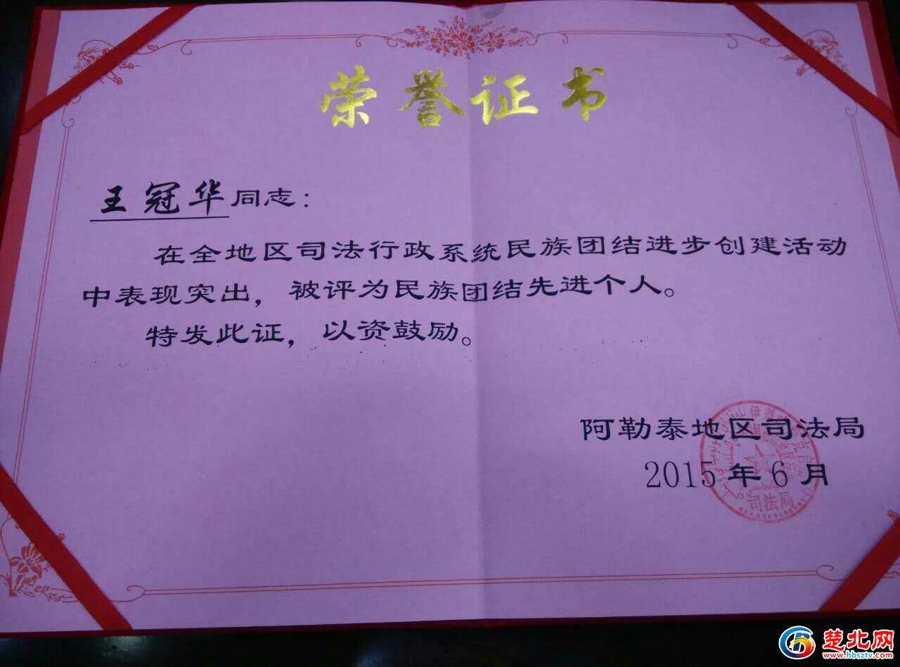 最美法律援助人京平拆迁律师荣获表彰