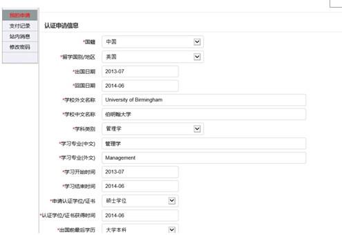 重庆归国留学生如何办理国外学位学历认证?
