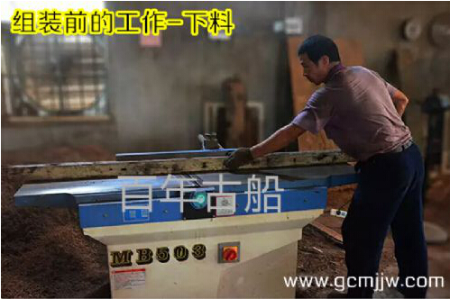 山东百年古船老船木家具制作过程v家具家具工艺含量甲醛里多么图片