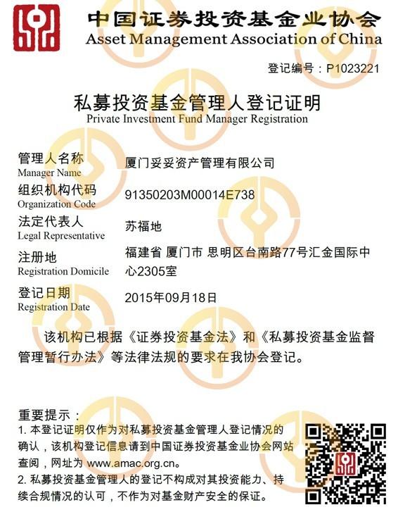 妥妥在线登记中国证券投资基金业协会 私募产