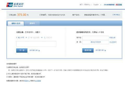 四川省成都归国留学生国外学位学历认证指南