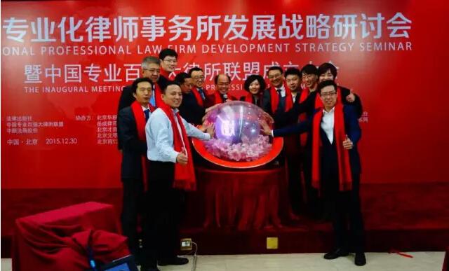 中国专业百强大律所联盟成立,律界权威汇聚共襄盛举