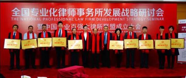 中国专业百强大律所联盟成立,律界权威汇聚共襄盛举1