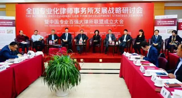 中国专业百强大律所联盟成立,律界权威汇聚共襄盛举2
