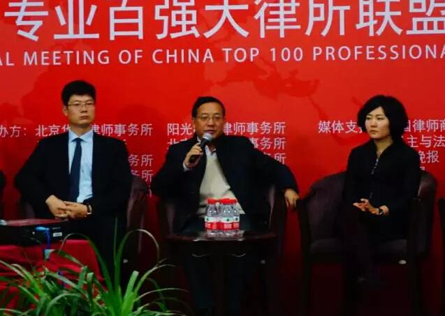 中国专业百强大律所联盟成立,律界权威汇聚共襄盛举8